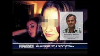 Итальянцы травят 17-летнюю студентку из России!