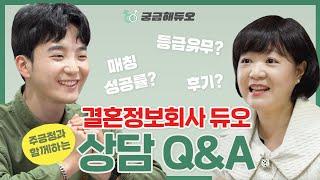 [궁금해듀오] 결혼정보회사 듀오 상담후기? Q&A? F…