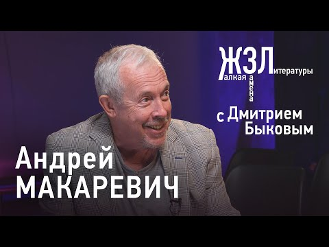 Андрей Макаревич: о