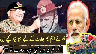 Major General Asif Ghafoor Talking About Bipin Rawat Statement About Pakistan