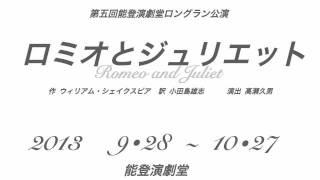 ROMEO & JULIET   第5回能登演劇堂ロングラン公演