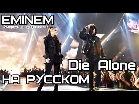 Eminem - Die Alone (Умереть в одиночестве) (Русские субтитры / перевод / rus sub)