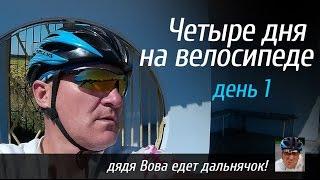 Четыре дня на велосипеде  День первый