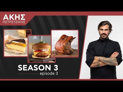Kitchen Lab - Επεισόδιο 3 - Σεζόν 3   Άκης Πετρετζίκης