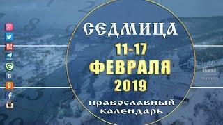 Мультимедийный православный календарь на 11-17 февраля 2019 года