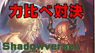 【Shadowverse実況】力比べ対決