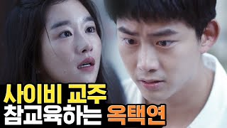 (ENG SUB) Taec Yeon Saving Seo Ye Ji With A Calm Mind But A Not So Calm Body | Save Me S1