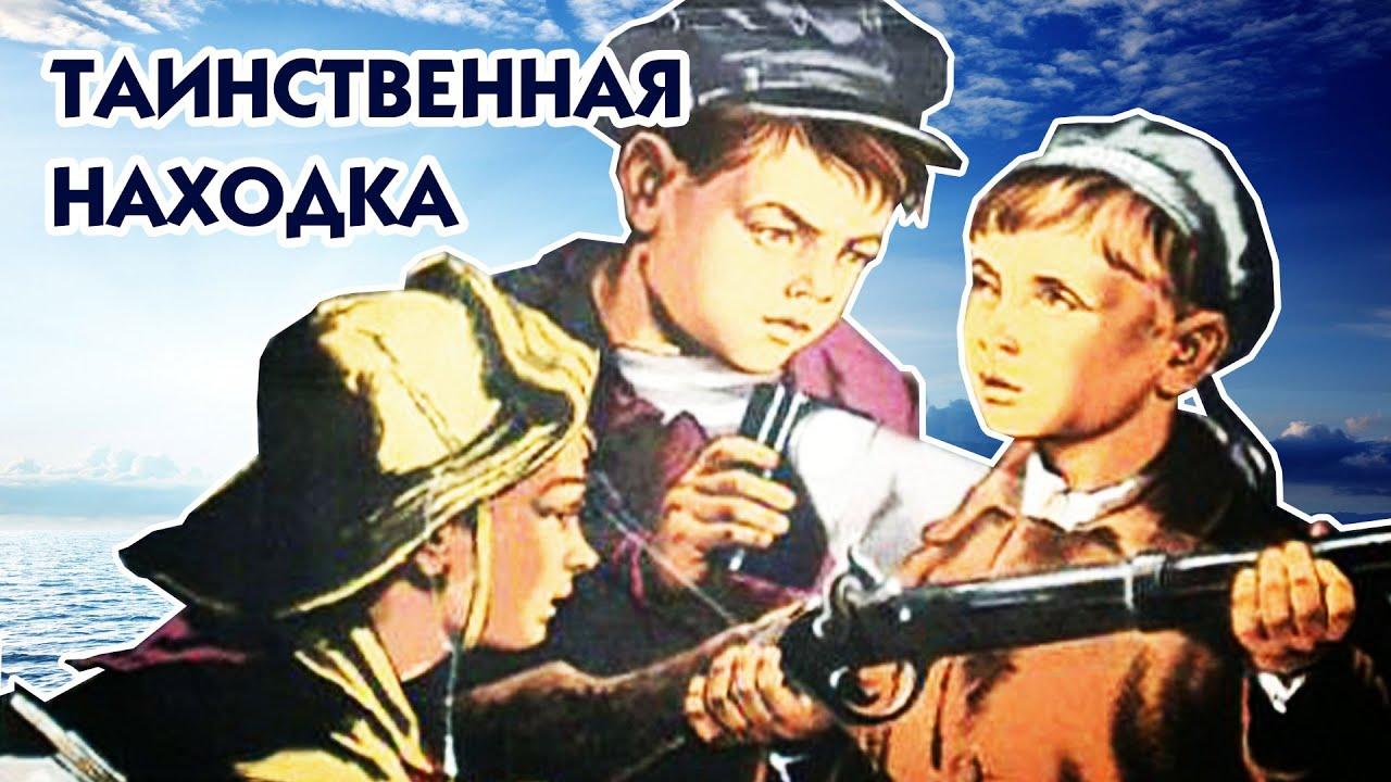 Таинственная находка (1953)