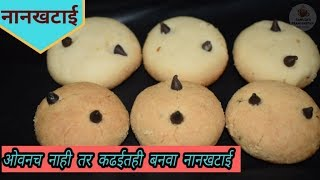 कढईत आणि ओव्हन मध्ये बनवा नानखटाई | Nankhatai Biscuit Recipe In Mrathi