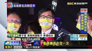 全台唯一海上舞台 高雄跨百光年活動正式起跑@東森新聞 CH51