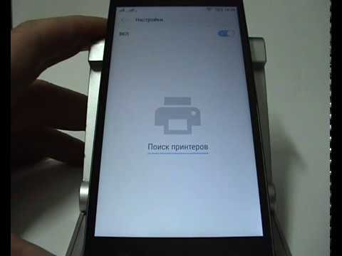 Печать напрямую со смартфона Lenovo