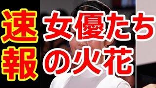 【速報】中谷美紀、北川景子…映画祭で垣間見せた女優たちの火花! 宜し...
