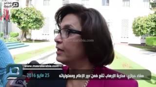 مصر العربية | صفاء حجازي: محاربة الإرهاب تقع ضمن دور الإعلام ومسئولياته