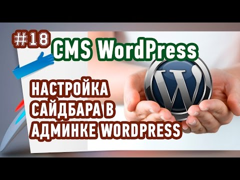 WordPress убрать sidebar на страницах