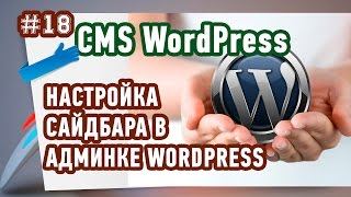 видео WordPress шаблоны с левым сайдбаром