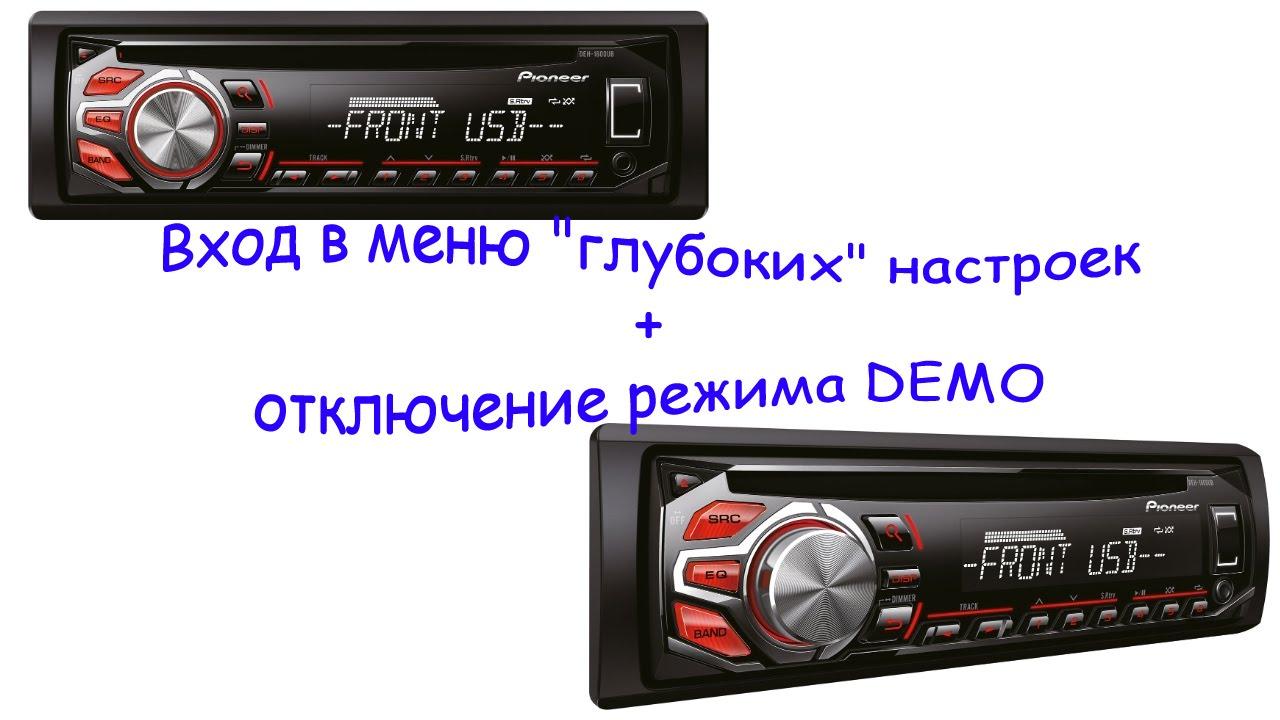 инструкция pioneer deh-2200ub