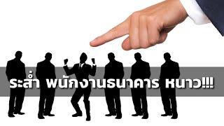 ขวัญกระเจิง พนักงานธนาคาร ทหารไทย ธนชาต จะเกิดอะไรขึ้น หลังควบรวมกิจการ?