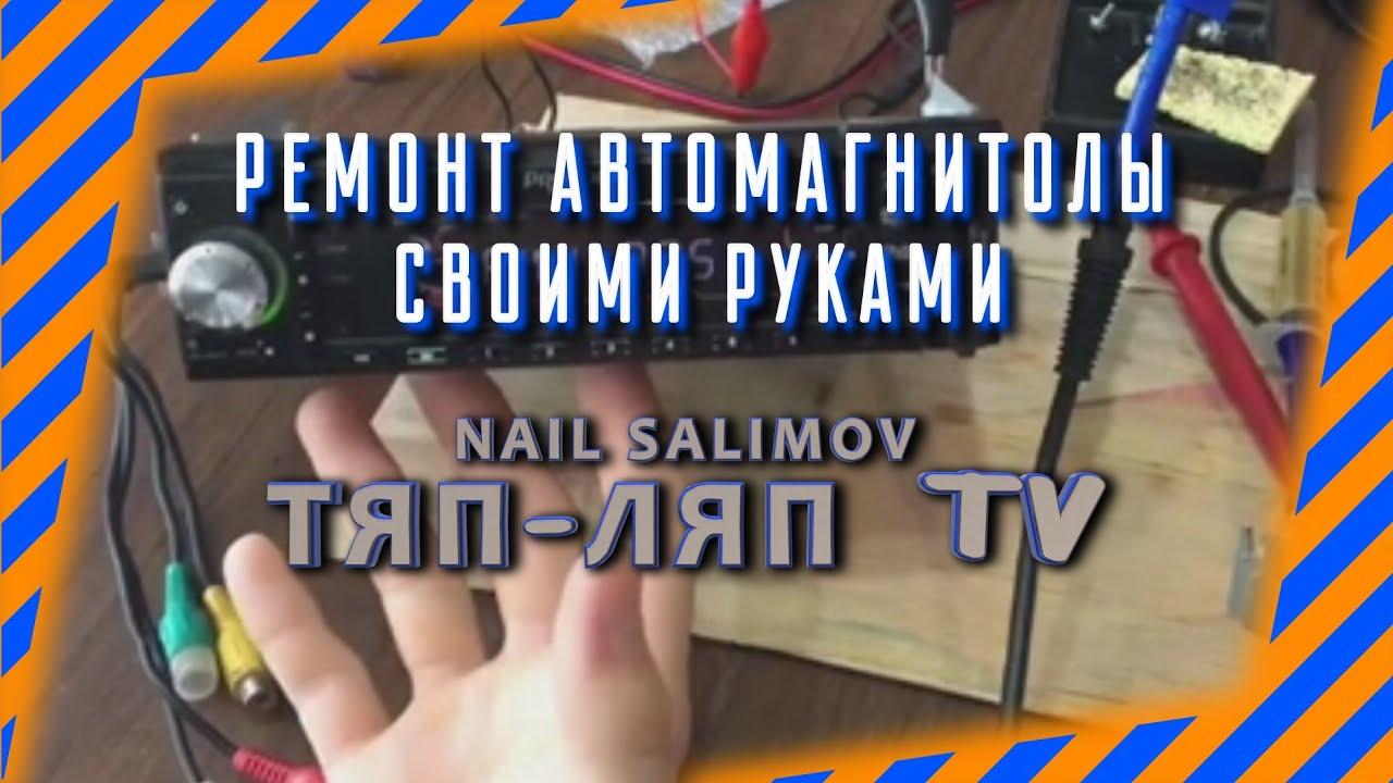 Ремонт магнитолы своими руками видео фото 39