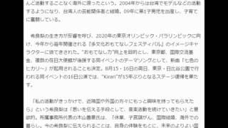 『GTO』生徒役・希良梨、15年ぶり歌手活動再開 闘病・国際結婚経て オリ...