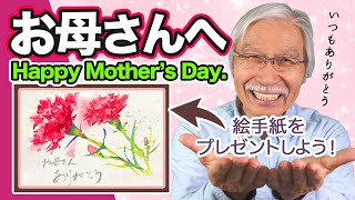 [Eng sub] Easy Handmade Mother's Day Card / Watercolor Flowers