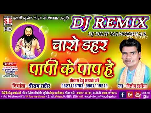 Charo Dahar Papi Ke Paap He | DJ DILIP MANGESHKAR REMIX | Dilip Dahariya | Satnam Bhajan | SB 2021