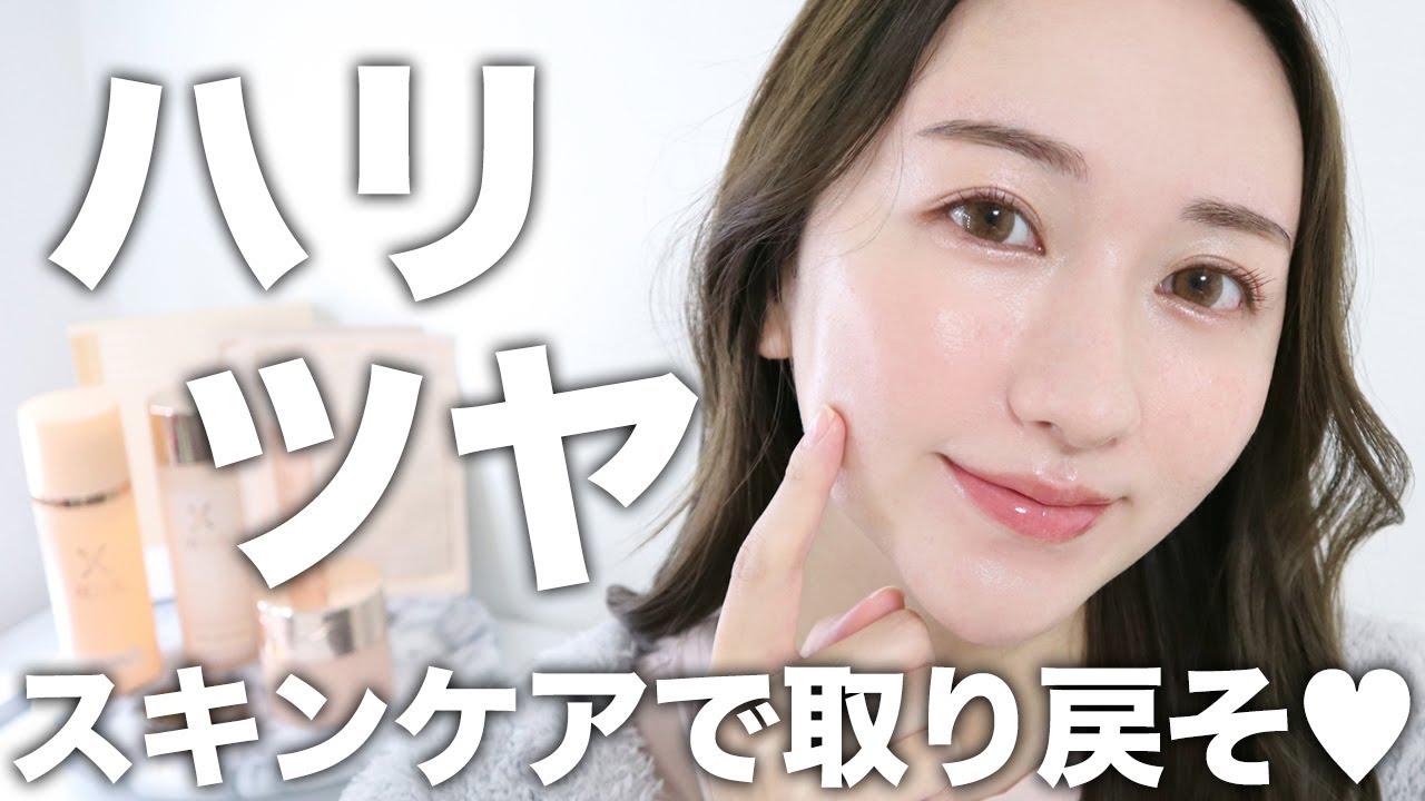 【大至急ハリとツヤを🥺】お肌もっちり韓国スキンケア【アラサー&アラフォー必見】
