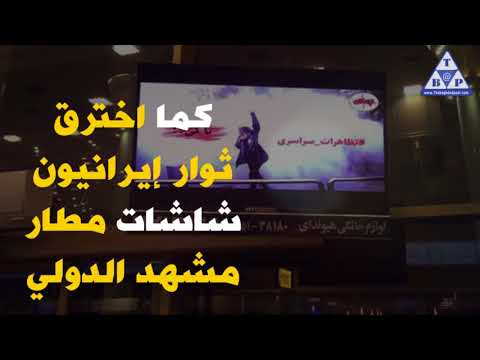 الانتفاضة تتجدَّد.. (الإيرانيون يعودون للشوارع)