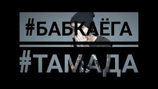 Бабка Ёга - Тамада (official video) кавер на трек Тамада - MiyaGi & Эндшпиль