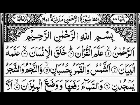Download Lagu Surah Ar-Rahman Full || Recited Sheikh Saad Al-Ghamdi || With Arabic Text || 55 سورۃ الرحمن۔