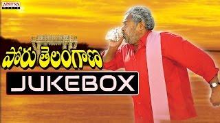 Poru Telangana Telugu Movie Songs Jukebox     R.Narayana Murthy