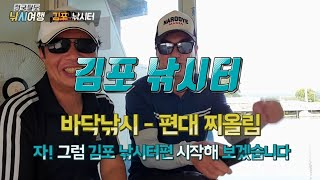 김포낚시터#편대낚시#즐거운 올림낚시 대박 조황 - Ko…