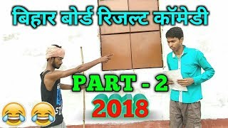 PART - 2 , बिहार बोर्ड रिजल्ट 2018  कॉमेडी ( comedy Bihar board result ) || fun friend India ||