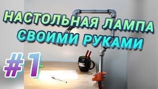 Как сделать настольную лампу своими руками