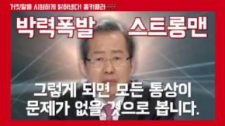 [기호2번 홍준표] 홍카콜라 - 박력폭발 편