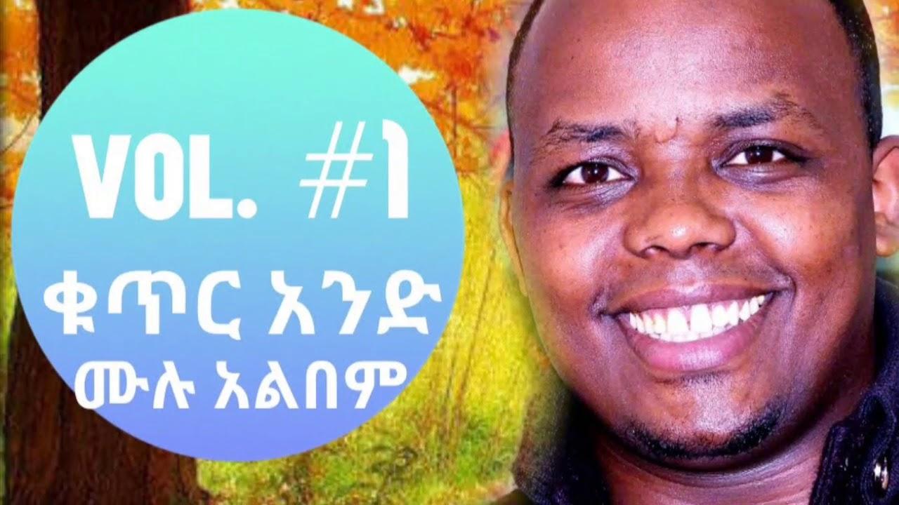 Pastor Eshetu Argaw vol.#1 full album ፓስተር እሸቱ አርጋው ቁ.#1 ሙሉ አልበም