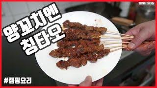 양꼬치엔 칭타오 / 집에서 중국식 양…