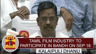 Tamil Film Industry to participate in Bandh on Sep 16 - Kalaipuli S Dhanu