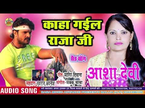 Khesari Lal Ke Liye Gai !! Kaha Gail Raja Ji Najriya Chupa Ke !! Asha Devi New Sed Song