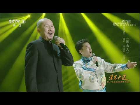 [星光大道]歌曲《蒙古人》 演唱:傲日 腾格尔 | CCTV