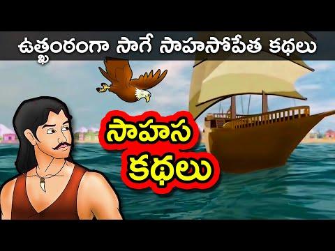 Telugu Stories for Kids | Telugu Kathalu | Adventure Short Story for Children | Movie