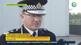 Путин выразил соболезнования Терезе Мэй в связи с терактом в Манчестере   МИР24