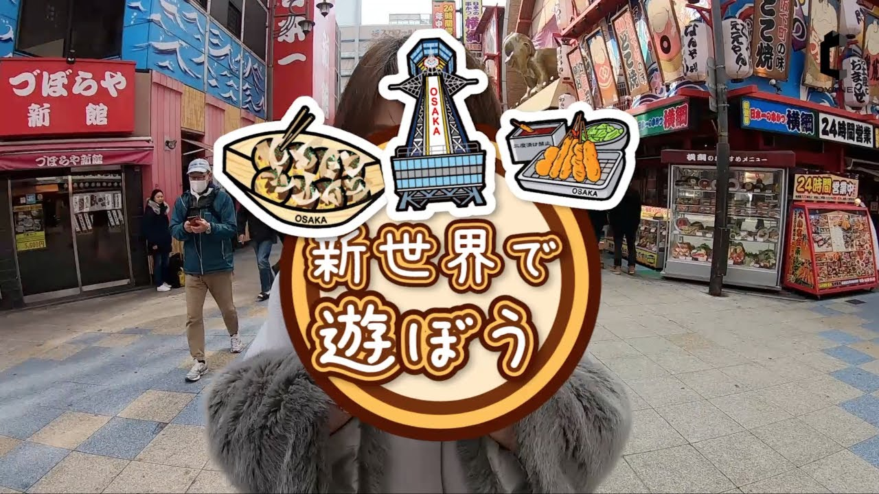 【Introduce】About Shinsekai 新世界