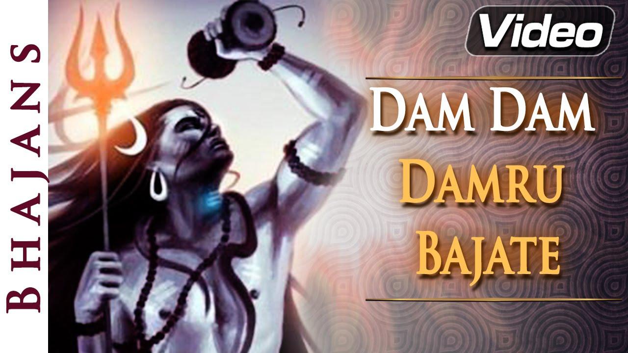 Dam Dam Damru Bajate | Lord Shiva Bhajans | Hindi Devotional Songs
