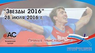 """""""Звезды 2016"""" прямая трансляция"""