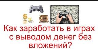 🔴Как заработать деньги в интернете на играх с выводом денег без вложений. Топ 10 игр для заработка