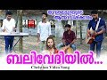 Balivedhiyil # Christian Devotional Songs Malayalam 2018 # Holy Communion Songs Mp3