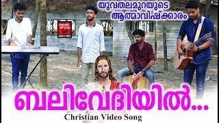 Balivedhiyil # Christian Devotional Songs Malayalam 2018 # Holy Communion Songs