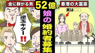 【実話漫画】香港の億万長者が、自分の娘と結婚してくれる男性を52億円で募集する(マンガ動画)