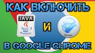 видео Включение NPAPI в Google Chrome