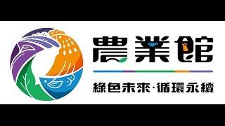 2016台北國際發明暨技術交易展-農業館 宣傳影片